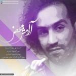 دانلود آهنگ جدید احمد سلو به نام آرامش محض