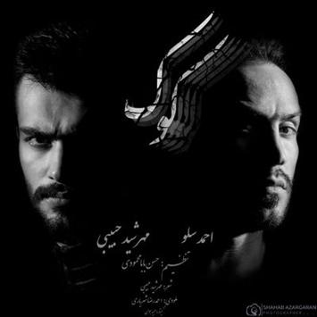 Ahmad Solo Ft Mehrshad Habibi – Kook - دانلود آهنگ جدید احمد سلو و مهرشید حبیبی به نام کوک