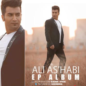 دانلود آهنگ جدید علی اصحابی به نام آغوش خالی Ali Ashabi Doosam Nadari