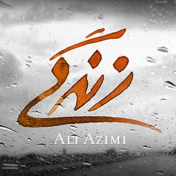 Ali Azimi Zendegi 1 - دانلود آهنگ جدید علی عظیمی به نام زندگی