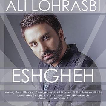 Ali Lohrasbi Eshgheh - دانلود آهنگ جدید علی لهراسبی به نام عشقه