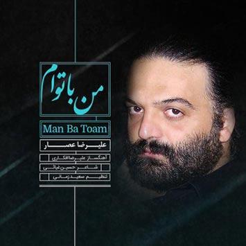 دانلود آهنگ جدید علیرضا عصار به نام من با توام Alireza Assar Man Ba Toam