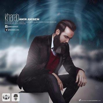 دانلود آهنگ جدید امین امینم به نام خراب Amin Aminem Called Kharab
