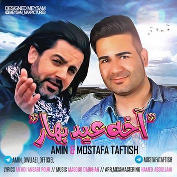 دانلود آهنگ جدید امین و مصطفی تفتیش به نام آخه عید بهار Amin Ft Mostafa Taftish – Akhe Eide bahar
