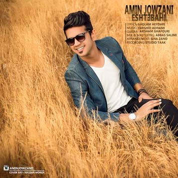 Amin Jowzani – Eshtebahi - دانلود آهنگ جدید امین جوزانی به نام اشتباهی