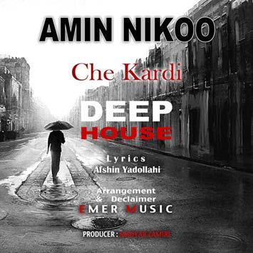 دانلود آهنگ جدید امین نیکو به نام چه کردی Amin Nikoo Che Kardi