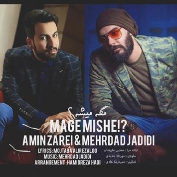 Amin-Zarei_Mage-Mishe
