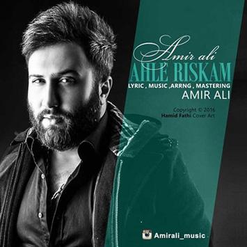 Amir Ali Ahle Riskam - دانلود آهنگ جدید امیرعلی به نام اهل ریسکم