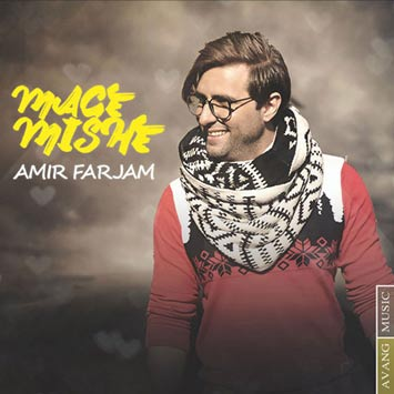 Amir-Farjam-Mage-Mishe