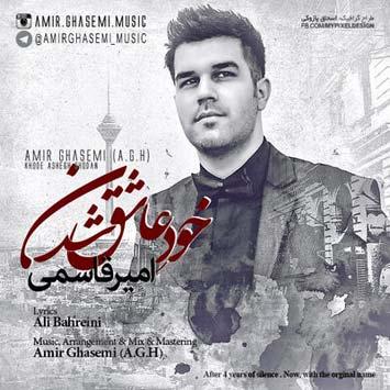 Amir-Ghasemi-Khode-Ashegh-Shodan