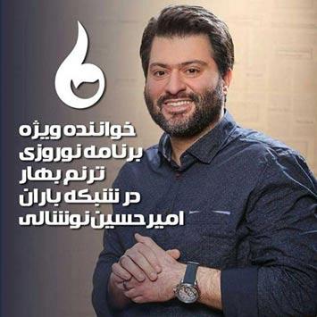 Amir-Hossein-Noshali-Gilan