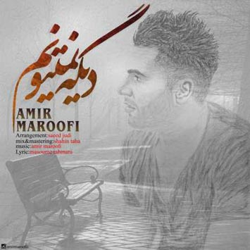 Amir-Maroofi-Dige-Nmitoonam
