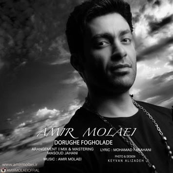 Amir-Molaei---Dorughe-Fogholade