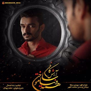Arash Kazemi Hame Donyamo Sakhti - دانلود آهنگ جدید آرش کاظمی به نام همه دنیامو ساختی