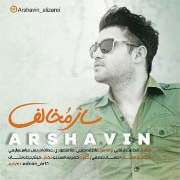 دانلود آهنگ جدید آرشاوین به نام ساز مخالف Arshavin saze mokhalef