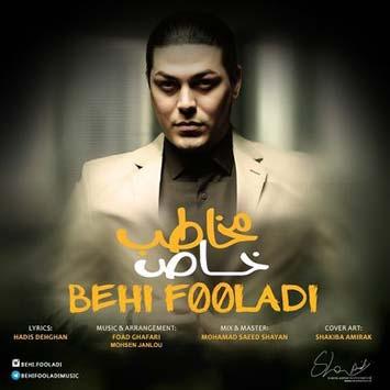 دانلود آهنگ جدید بهی فولادی به نام مخاطب خاص Behi Fooladi Mokhatabe Khas