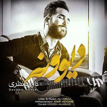 دانلود آهنگ جدید داوود نظری به نام دیوونه Davood Nazari Divoneh
