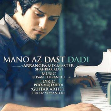 Ehsan Tehranchi Called Mano Az Dast Dadi - دانلود آهنگ منو از دست دادی از احسان تهرانچی