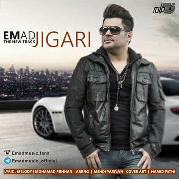 Emad Jigari 1 - دانلود آهنگ جدید عماد به نام جیگری