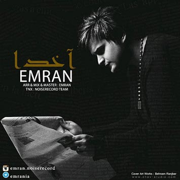 دانلود آهنگ جدید عمران به نام آخدا Emran Akhodaa