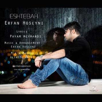 دانلود آهنگ جدید عرفان حسینی به نام اشتباه Erfan Hoseyni – Eshtebah