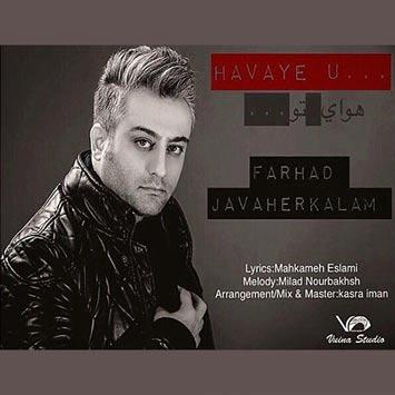 دانلود آهنگ جدید فرهاد جواهر کلام به نام هوای تو Farhad Javaherkalam Havaye To