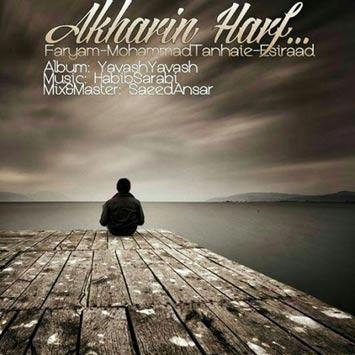 دانلود آهنگ جدید فریام به نام آخرین حرف Faryam Akharin Harf