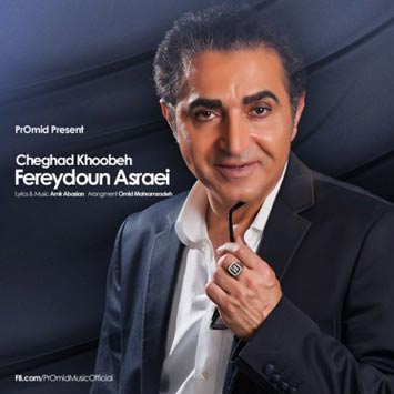 Fereydoun-Asraie-Called-Cheghar-Khoobeh
