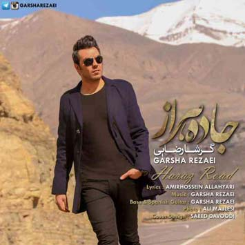 Garsha-Rezaei-Jaddeh-Haraz-(1)