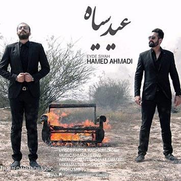 دانلود آهنگ جدید حامد احمدی به نام عید سیاه Hamed Ahmadi Called Eyde Siyah