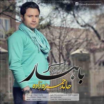 Hamed Hamzehzadeh Bahar - دانلود آهنگ جدید حامد حمزه زاده به نام بهار