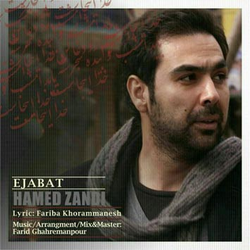 Hamed-Zandi-Called-Ejabat