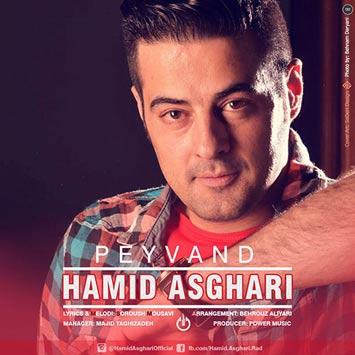Hamid-Asghari-Peyvand