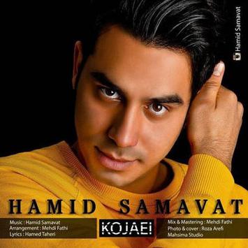 دانلود آهنگ جدید حمید سماوات به نام کجایی Hamid Samavat Called Kojaei