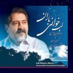 دانلود آهنگ جدید حسام الدین سراج به نام لب خوانی باران