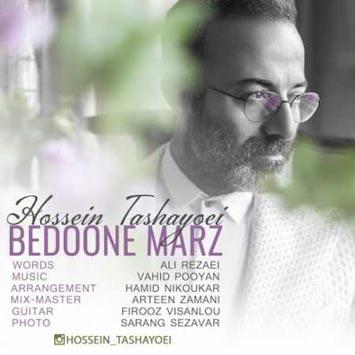 Hossein Tashayoei Called Bedoone Marz - دانلود آهنگ جدید حسین تشیعی به نام بدون مرز