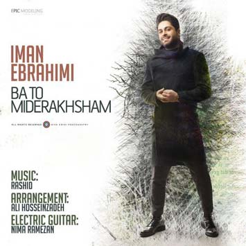 دانلود آهنگ جدید ایمان ابراهیمی به نام با تو می درخشم Iman Ebrahimi