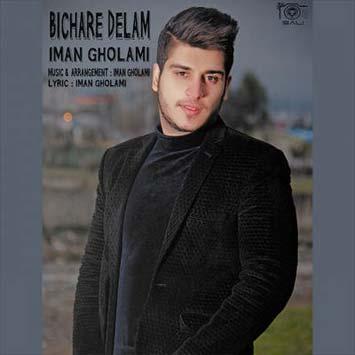 دانلود آهنگ جدید ایمان غلامی به نام بیچاره دلم Iman Gholami
