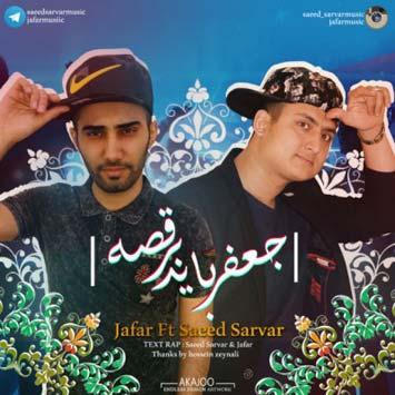 Jafar-Ft-Saeed-Sarvar-Jafar-Bayad-Beraghse
