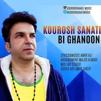 دانلود آهنگ جدید کوروش صنعتی به نام قانون نداره دلم Kourosh Sanati Ghanoon Nadare Delam