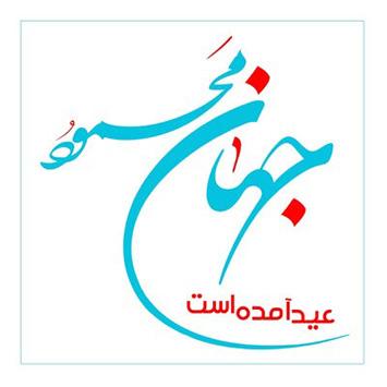دانلود آهنگ جدید محمود جهان به نام عید آمده است Mahmood Jahan – Eyd Amade Ast