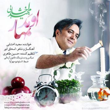 دانلود آهنگ جدید مجید اخشابی به نام اومد بهار Majid Akhshabi Called Omad Bahar