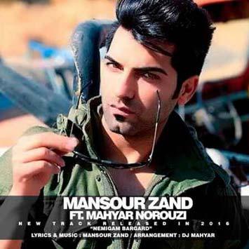 دانلود آهنگ جدید منصور زند و مهیار نوروزی به نام نمیگم برگرد Mansour Zand Nemigam Bargard Ft Mahyar Norouzi