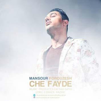 Mansour-forozesh