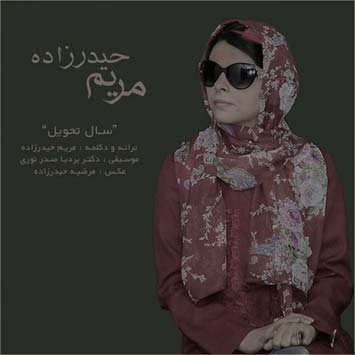 دانلود آهنگ جدید مریم حیدرزاده به نام سال تحویل Maryam Heydarzadeh Sal Tahvil