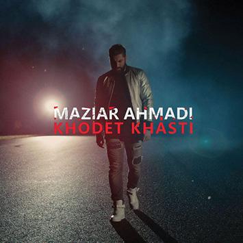 دانلود آهنگ جدید مازیار احمدی به نام خودت خواستی Maziar Ahmadi Khodet Khasti