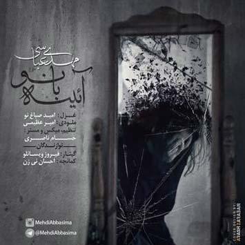 دانلود آهنگ جدید مهدی عباسی به نام آئینه بانو Mehdi Abbasi Called Aeineh Banoo
