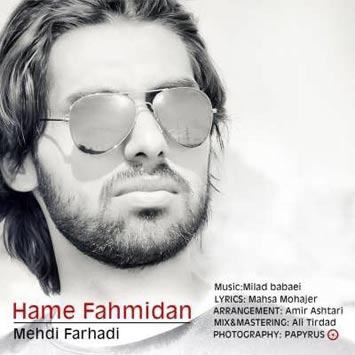 دانلود آهنگ جدید مهدی فرهادی به نام همه فهمیدن Mehdi Farhadi – Hame Fahmidan