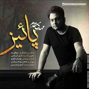 دانلود آهنگ جدید مهدی مقدم به نام پاییز Mehdi Moghaddam Called Payiz