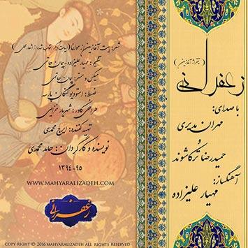 دانلود آهنگ جدید مهران مدیری به نام زعفرانی از رسانه Mehran Modiri Hamidreza Torkashvand Zaferani